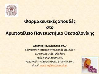 Φαρμακευτικές Σπουδές στο  Αριστοτέλειο Πανεπιστήμιο Θεσσαλονίκης