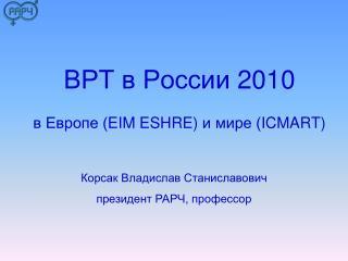 ВРТ в России  2010 в Европе ( EIM ESHRE ) и мире ( ICMART)
