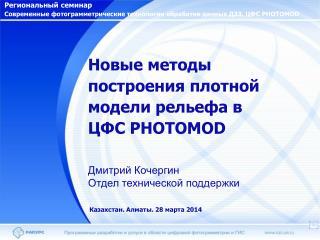 Новые методы построения плотной модели рельефа в ЦФС  PHOTOMOD Дмитрий Кочергин