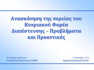 Ανασκόπηση της πορείας του Κυπριακού Φορέα Διαπίστευσης – Προβλήματα και Προοπτικές