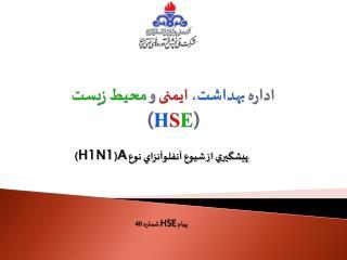 اداره  بهداشت ،  ایمنی  و  محیط زیست ( H S E )