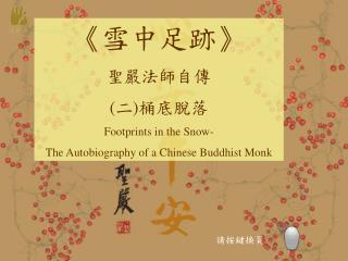 ? ???? ? ??????  ( ? ) ???? Footprints in the Snow- The Autobiography of a Chinese Buddhist Monk
