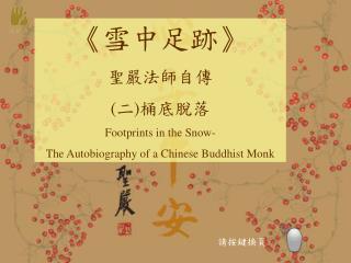 《 雪中足跡 》 聖嚴法師自傳  ( 二 ) 桶底脫落 Footprints in the Snow- The Autobiography of a Chinese Buddhist Monk