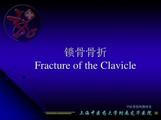 锁骨骨折  Fracture of the Clavicle