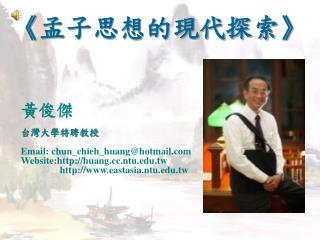 黃俊傑 台灣大學特聘教授 Email: chun_chieh_huang@hotmail Website:huang.ntu.tw