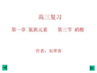 第一章 氮族元素    第三节 硝酸