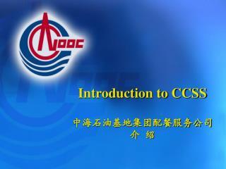 Introduction to CCSS 中海石油基地集团配餐服务公司 介 绍