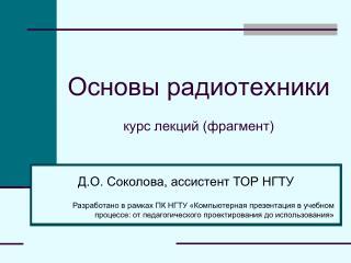 Основы радиотехники курс лекций (фрагмент)