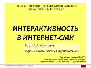 ИНТЕРАКТИВНОСТЬ В ИНТЕРНЕТ-СМИ