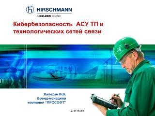 Кибербезопасность  АСУ ТП и технологических сетей связи
