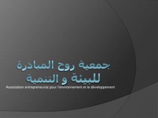 جمعية روح المبادرة  للبيئة  و التنمية