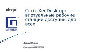 Citrix XenDesktop : виртуальные рабочие станции доступны для всех