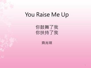 You Raise Me Up  ????? ????? ???
