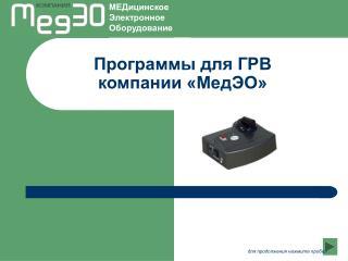 Программы для ГРВ компании «МедЭО»