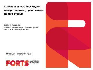 Срочный рынок России для доверительных управляющих. Доступ открыт.