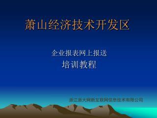 萧山经济技术开发区