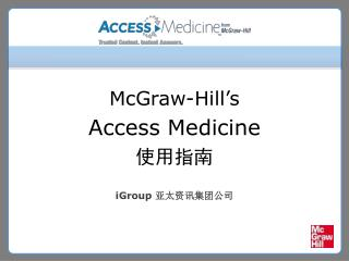 McGraw-Hill's  Access Medicine 使用指南