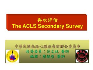 ???? The ACLS Secondary Survey