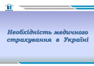 Необхідність  медичного  страхування  в  Україні