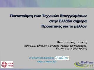 Πιστοποίηση των  Τεχνικών  Επαγγελμάτων στην Ελλάδα σήμερα    Προοπτικές για το μέλλον
