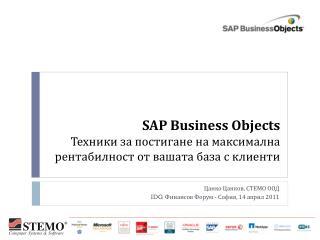 SAP Business Objects Техники за постигане на максимална рентабилност от вашата база с клиенти