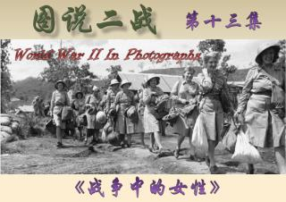 中文名 :  图说二战 原名 : World War II In Photographs 作者 : Andrews McMeel Publishin Richard Holmes