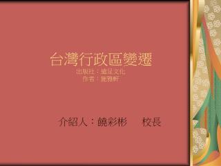台灣行政區變遷 出版社:遠足文化 作者:施雅軒