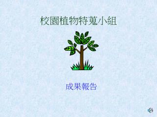 校園植物特蒐小組