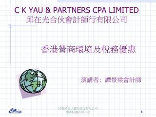 C K YAU & PARTNERS CPA LIMITED 邱在光合伙會計師行有限公司