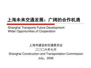 上海未来交通发展:广阔的合作机遇