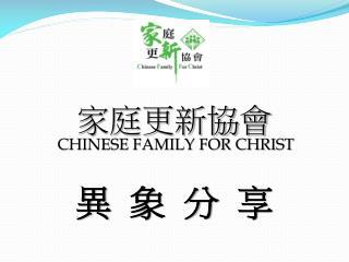 家庭更新協會 CHINESE FAMILY FOR CHRIST 異 象 分 享