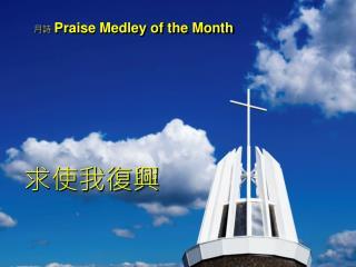 月詩  Praise Medley of the Month