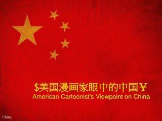 $ 美国漫画家眼中的中国¥ American Cartoonist's Viewpoint on China