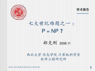 七大世纪难题之一 :  P = NP  ?