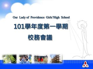 Our  Lady of  Providence  Girls'High  School     101 學年度第一學期              校務會議