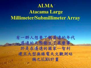 ALMA Atacama Large Millimeter/Submillimeter Array