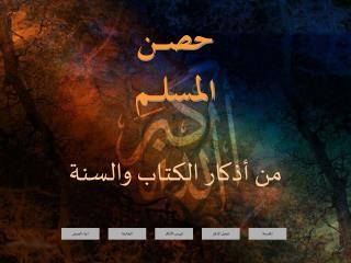 حصــ ـ ن المسلـــم