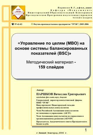 Автор: ПАРШКОВ Вячеслав Григорьевич кандидат физ-мат.наук, доцент