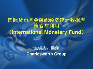 国际货币基金组织经济统计数据库检索与利用 ( International Monetary Fund )