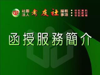 國文 英文 原住民族行政與法規概要 中華民國憲法概要 法學知識與英文