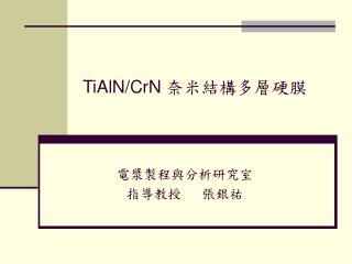 TiAlN/CrN  奈米結構多層硬膜