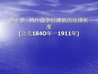第十章  鸦片战争后清朝的法律制度 ( 公元 184O 年一 1911 年 )