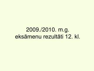 2009./2010. m.g.  eksāmenu rezultāti 12. kl.