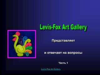 Levis-Fox Art Gallery