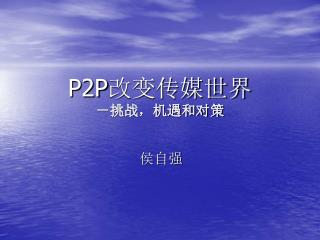 P2P 改变传媒世界 -挑战,机遇和对策