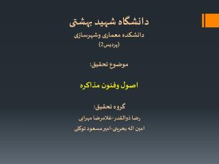 دانشگاه شهید بهشتی دانشکده معماری وشهرسازی (پردیس2) موضوع تحقیق: اصول وفنون مذاکره
