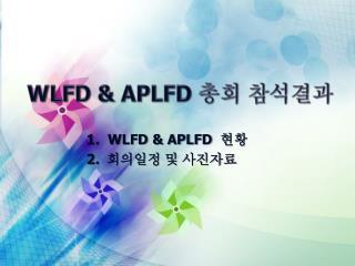 WLFD & APLFD  총회 참석결과