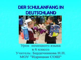 DER SHULANFANG IN DEUTSCHLAND