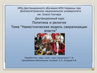 НМЦ Дистанционного обучения АПН Украины при Днепропетровском национальном университете