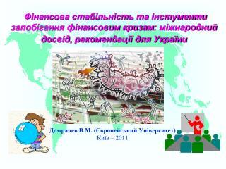 Домрачев В.М. (Європейський Університет) Київ – 2011